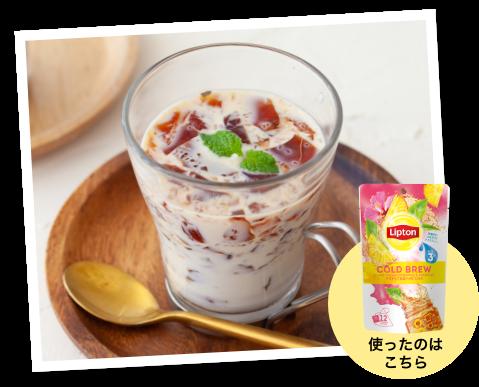 イメージ:夏にぴったり! クラッシュゼリーミルク