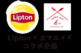 Lipton×カマエイド コラボ企画