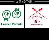 Cancer Parents×カマエイド コラボ企画