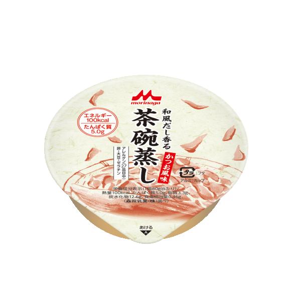 和風だし香る茶碗蒸し(かつお風味)