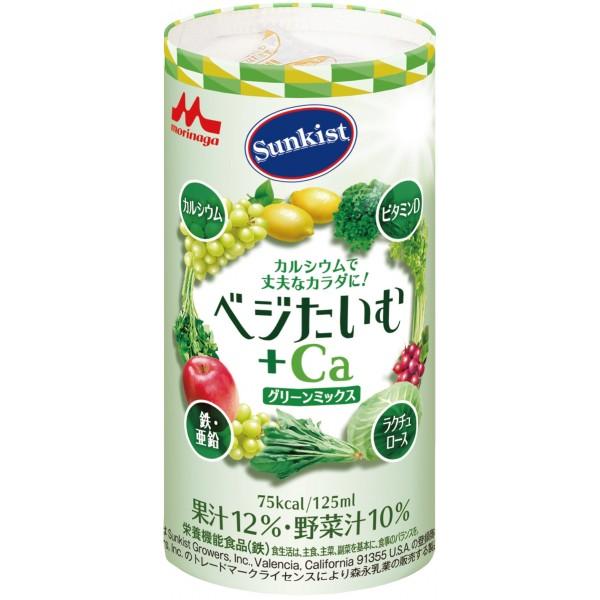 Sunkist ベジたいむ+Ca(グリーンミックス)