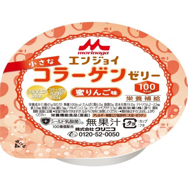 エンジョイ小さなコラーゲンゼリー(蜜りんご味)